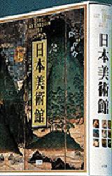 ◆◆日本美術館 / 小学館