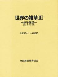 ◆◆世界の雑草 3 / 竹松哲夫/著 一前宣正/著 / 全国農村教育協会