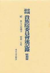 ◆◆帝国議会貴族院委員会速記録 昭和篇 97 / 貴族院/〔著〕 / 東京大学出版会