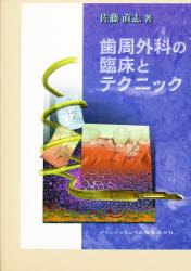 ◆◆歯周外科の臨床とテクニック / 佐藤 直志 / クインテッセンス出版
