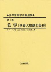 ◆◆世界言語学名著選集 第1巻 復刻 / クローチェ 長谷川 誠也 他 / ゆまに書房
