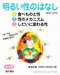 ◆◆明るい性のはなし 全3巻 / 星の環会