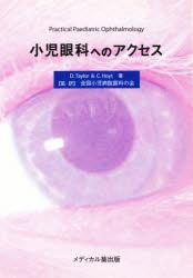 ◆◆小児眼科へのアクセス / D.Taylor/著 C.Hoyt/著 全国小児病院眼科の会/監訳 / メディカル葵出版
