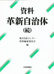 ◆◆資料・革新自治体 続 / 地方自治センター資料編集委員会/編 / 日本評論社