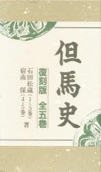 ◆◆但馬史 復刻版 / 石田 松蔵 他 / 神戸新聞総合出版センター