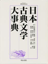 ◆◆日本古典文学大事典 / 大曽根章介/〔ほか〕編 / 明治書院