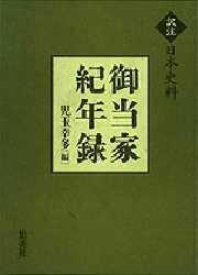 ◆◆御当家紀年録 / 児玉幸多/編 / 集英社