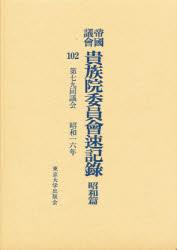 ◆◆帝国議会貴族院委員会速記録 昭和篇 102 / 貴族院/〔著〕 / 東京大学出版会