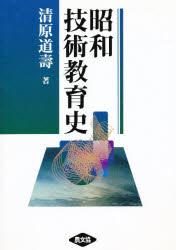 ◆◆昭和技術教育史 / 清原道寿/著 / 農山漁村文化協会
