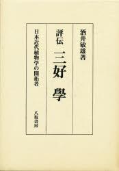 ◆◆評伝三好学 日本近代植物学の開拓者 / 酒井敏雄/著 / 八坂書房