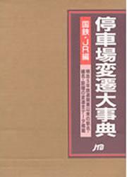 ◆◆停車場変遷大事典 国鉄・JR編 / JTBパブリッシング