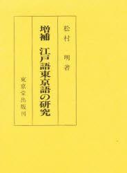 ◆◆江戸語東京語の研究 / 松村明/著 / 東京堂出版