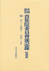 ◆◆帝国議会貴族院委員会速記録 昭和篇 105 / 貴族院/〔著〕 / 東京大学出版会