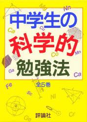 ◆◆中学生の勉強法シリーズ 全5巻 / 評論社