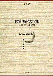 ◆◆世界美術大全集 東洋編 第5巻 / 小川 裕充 他編 / 小学館