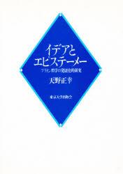 ◆◆イデアとエピステーメー プラトン哲学の発展史的研究 / 天野正幸/著 / 東京大学出版会