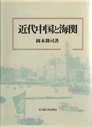 ◆◆近代中国と海関 / 岡本隆司/著 / 名古屋大学出版会