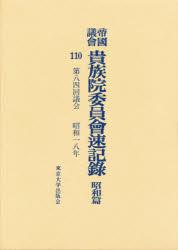 ◆◆帝国議会貴族院委員会速記録 昭和篇 110 / 貴族院/〔著〕 / 東京大学出版会