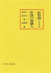 ◆◆転形期における中国の知識人 / 小谷一郎/編 佐治俊彦/編 丸山昇/編 / 汲古書院