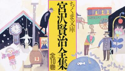 ◆◆宮沢賢治全集 ちくま文庫 10巻セット / 宮沢賢治/著 / 筑摩書房