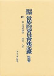 ◆◆帝国議会貴族院委員会速記録 昭和篇 111 / 貴族院/〔著〕 / 東京大学出版会