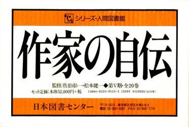 ◆◆作家の自伝 第5期 全20巻 / 日本図書センター