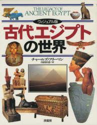 ◆◆古代エジプトの世界 ヴィジュアル版 / チャールズ・フリーマン/著 内田杉彦/訳 / 原書房