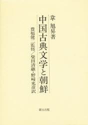 ◆◆中国古典文学と朝鮮 / 韋旭昇/著 豊福健二/監修 柴田清継/訳 野崎充彦/訳 / 研文出版
