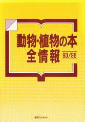 ◆◆動物・植物の本全情報 93/98 / 日外アソシエーツ株式会社/編集 / 日外アソシエーツ