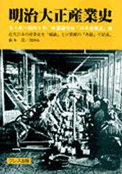 ◆◆明治大正産業史 全4巻 / 帝国通信社 編著 / クレス出版