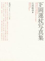 ◆◆下岡蓮杖写真集 限定版 / 下岡蓮杖/〔撮影〕 石黒敬章/編 / 新潮社