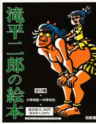 ◆◆滝平二郎の絵本 全12巻セット / 岩崎書店