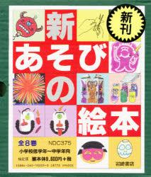 ◆◆新・あそびの絵本 全8巻セット / 岩崎書店