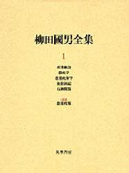 ◆◆柳田国男全集 1 / 柳田国男/著 / 筑摩書房