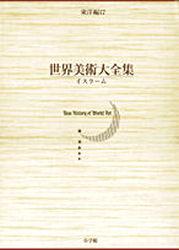 ◆◆世界美術大全集 東洋編 第17巻 / 阿部 克彦 他 / 小学館