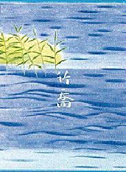 ◆◆小野竹喬大成 / 小野竹喬/〔画〕 内山武夫/監修 上薗四郎/責任編集 / 小学館