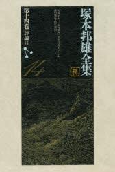 ◆◆塚本邦雄全集 第14巻 / 塚本邦雄/著 / ゆまに書房