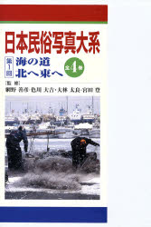 ◆◆日本民俗写真大系 1~4巻セット / 宮田 登 他監 / 日本図書センター