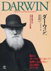 ◆◆ダーウィン 2冊セット 世界を変えたナチ / A.デズモンド 他 渡辺 政隆 / 工作舎
