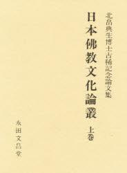 ◆◆日本佛教文化論叢 上巻 / 永田文昌堂