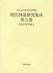 ◆◆現代神道研究集成 第3巻 神道史研究編 / 現代神道研究集成編集 / 神社新報社