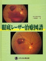 ◆◆眼底レーザー治療図譜 / 戸張幾生/著 / メディカル葵出版