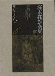 ◆◆塚本邦雄全集 第6巻 / 塚本邦雄/著 / ゆまに書房