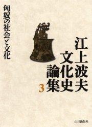 ◆◆江上波夫文化史論集 3 / 江上波夫/著 / 山川出版社