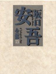 ◆◆坂口安吾全集 15 / 坂口安吾/著 / 筑摩書房