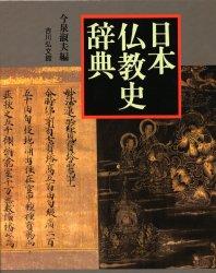 ◆◆日本仏教史辞典 / 今泉淑夫/編 / 吉川弘文館