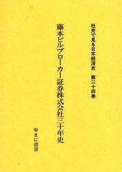 ◆◆社史で見る日本経済史 第24巻 復刻 / 日本経営史研究所/監修 / ゆまに書房