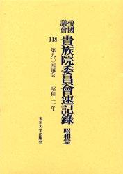 ◆◆帝国議会貴族院委員会速記録 昭和篇118 / 貴族院/〔著〕 / 東京大学出版会