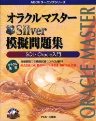 ◆◆オラクルマスターSilver模擬問題集 / アスキーラーニングメ / アスキー