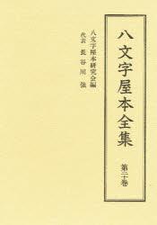 ◆◆八文字屋本全集 第20巻 / 八文字屋本研究会/編 / 汲古書院